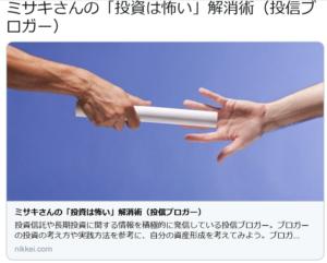日経電子版20190129