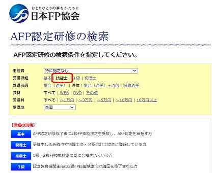 AFP認定研修検索画面
