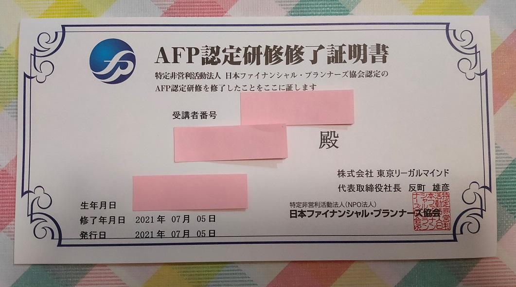AFP認定研修修了証